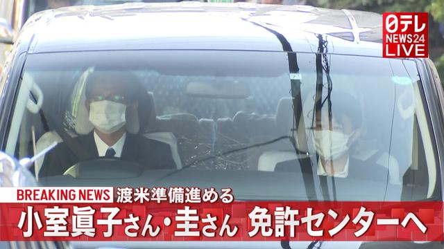 小室眞子さん・圭さん、免許センターへ